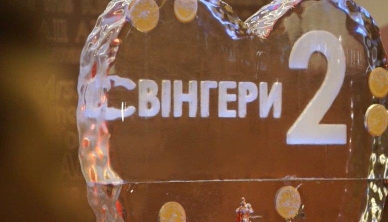 """Ukrainas """"Svingeri 2"""" filmas pirmizrāde"""