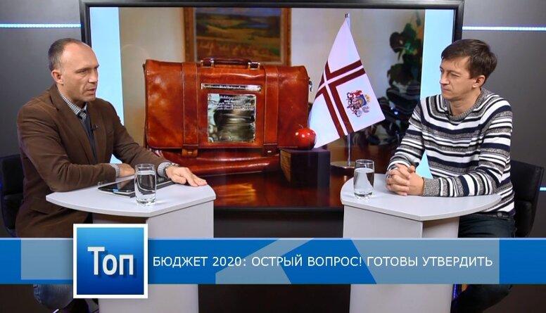Валерий Голубев  про бюджет 2020
