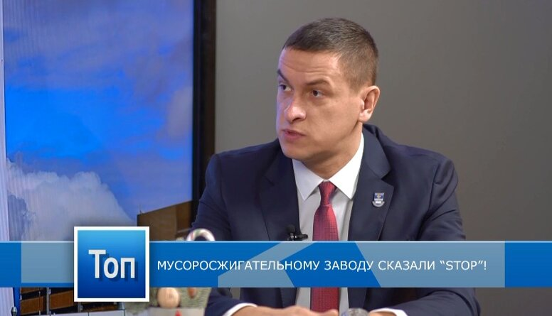 Прелатов рассказывает о мусоросжигательном заводе