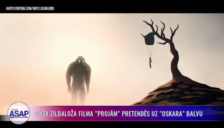 """Ginta Zilbaloža filma """"""""Projām"""" pretendēs uz """"Oskara"""" balvu"""