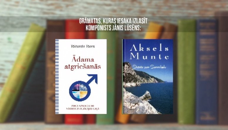 Grāmatas, kuras iesaka izlasīt Inguna Bauere un Jānis Lūsēns