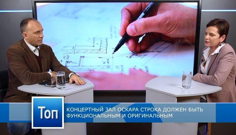 Ингуна Кокина о концертном зале Оскара Строка