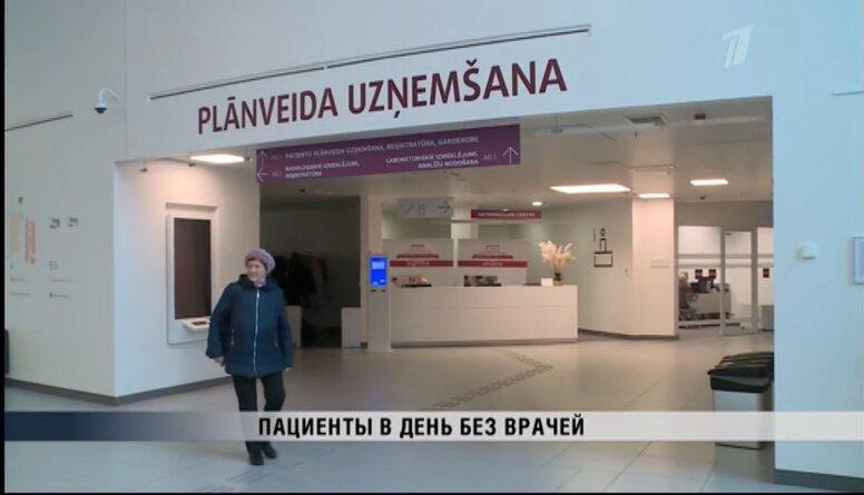 07.11.2019 Латвийское время