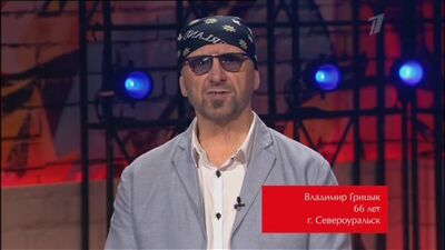 Заводное выступление Владимира Грицыка не устояло даже жюри