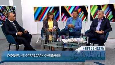 10.09.2019 Пресс-клуб