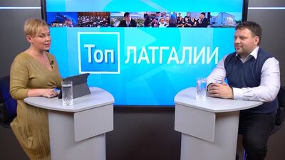 05.02.2020 ТОП Латгале