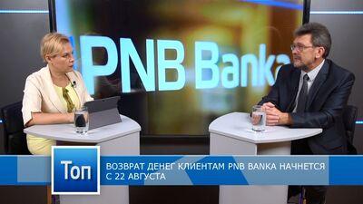 Возврат денег клиентам PNB Banka начнется 22 августа