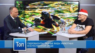 Михаил Пупиньш гидробионтах в естественной среде