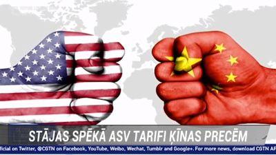 Stājas spēkā ASV tarifi Ķīnas precēm