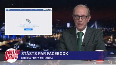 Streipa prāta mehānika: Stāsts par Facebook