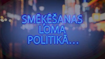Tvitersāga: Smēķēšanas loma politikā