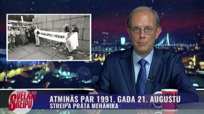 Streipa prāta mehānika: Atmiņas par 1991. gada 21. augustu